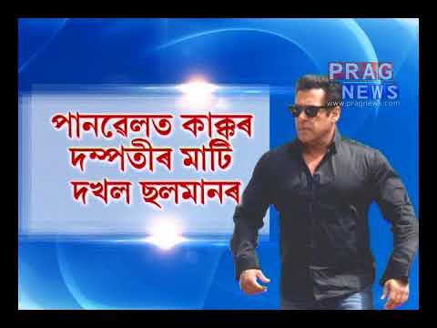 Superstar Salman Khan As land Mafia ??? Actor Salman Khan in Land Grabbing Controversy