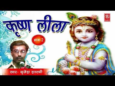 Krishan Lila | कृष्ण लीला भाग 2 : धार्मिक प्रसंग | Birjesh Shashtri | New Kissa | Rathore Cassettes