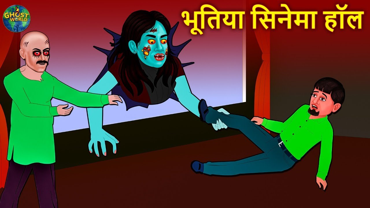 भूतिया सिनेमा हॉल | Moral Stories in Hindi | Latest Hindi Stories 2021 | Hindi Kahaniya