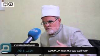 مصر العربية |عطية لاشين: يجوز صلاة الجنازة على الارهابيين