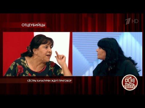 Сестры Хачатурян ждут приговор. Пусть говорят. Самые драматичные моменты выпуска от 01.07.2019