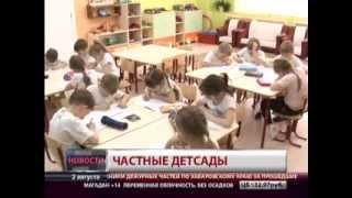 Частные детские сады(, 2013-08-02T08:42:24.000Z)