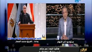 اخر النهار | مكالمة اللواء نصر سالم ناعيا الفريق محمد العصار