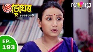 Bharaghar - ভাড়াঘৰ | 16th Spt 2019 | Full Episode | No 193