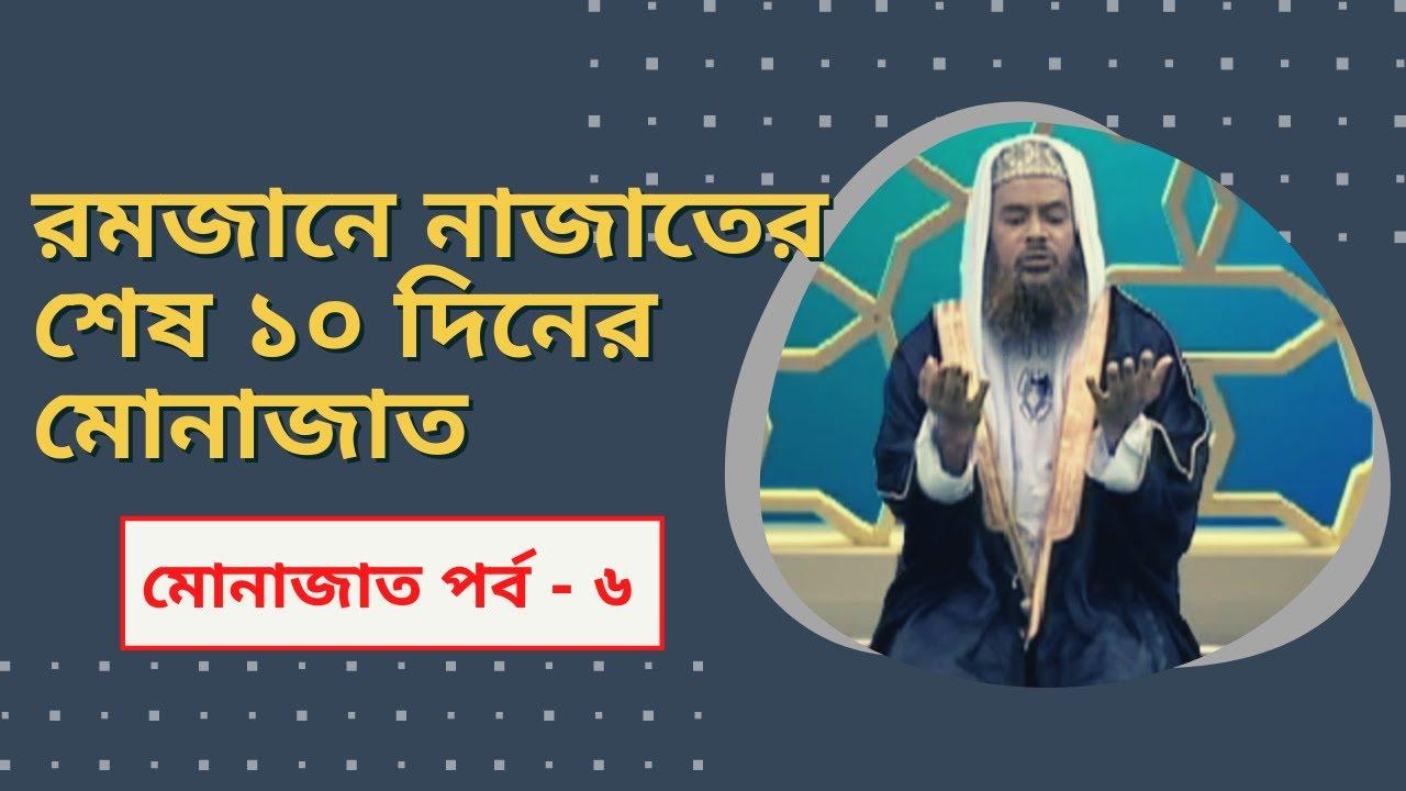 রমজানে নাজাতের শেষ ১০ দিনের মোনাজাত   Ramadan Munajat   মোনাজাত পর্ব-৬   Muslim Religion