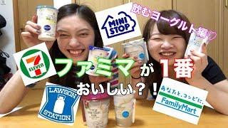 【初投稿】ファミマが1番おいしい?!飲むヨーグルト編