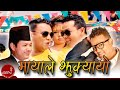Download Mayale Jhukyayo by Badri Pangeni and Chanda Aryal HD MP3 song and Music Video