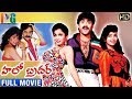 Hello Brother Telugu Full Movie Nagarjuna Soundarya Ramya Krishna Indian Video Guru