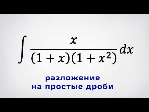 Неопределенный интеграл от дробно-рациональной функции X/(x+1)(1+x^2)
