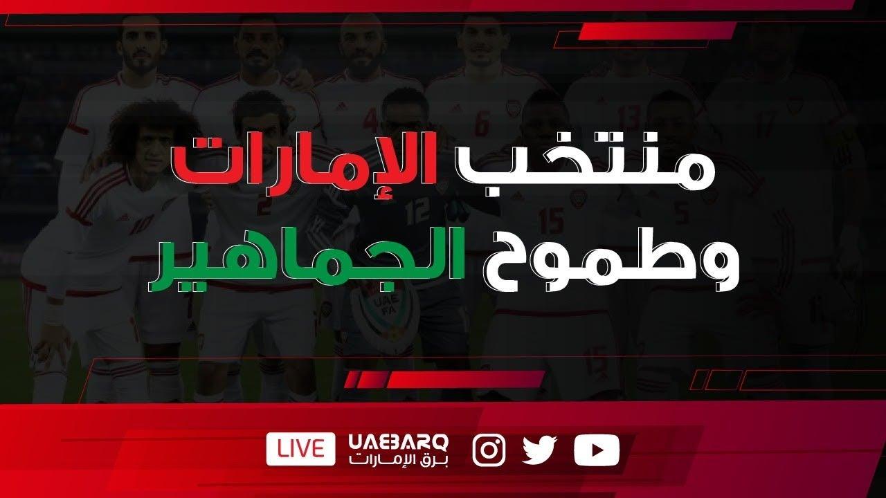 منتخب الإمارات وطموح الجماهير