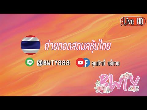 ถ่ายทอดสดผลหวยหุ้นไทยเย็น  งวดประจำวันที่ 17/5/2564 หวยหุ้นสด ตรวจผลหวย