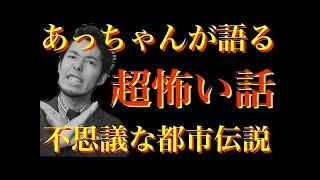 【不思議な都市伝説】水木しげるはデスノートの作者だった?/幻の日本人...