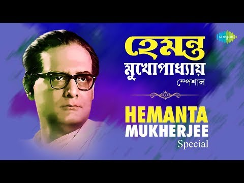 Weekend Classics Radio Show |  Hemanta Mukherjee Funny Song Special | RJ Dev