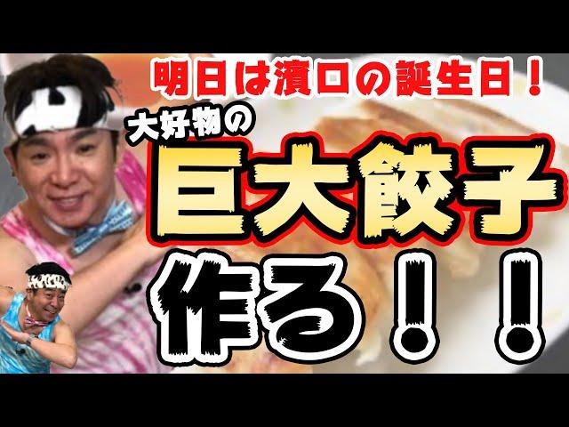 祝!よゐこ濱口49歳!巨大餃子を作って食べます!/生配信#87