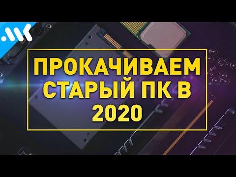 Как прокачать старый ПК в 2020 | Антикризисный апгрейд