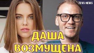 Даша Клюкина высказалась об участии бывшего в шоу «Замуж за Бузову» с Ольгой Бузовой