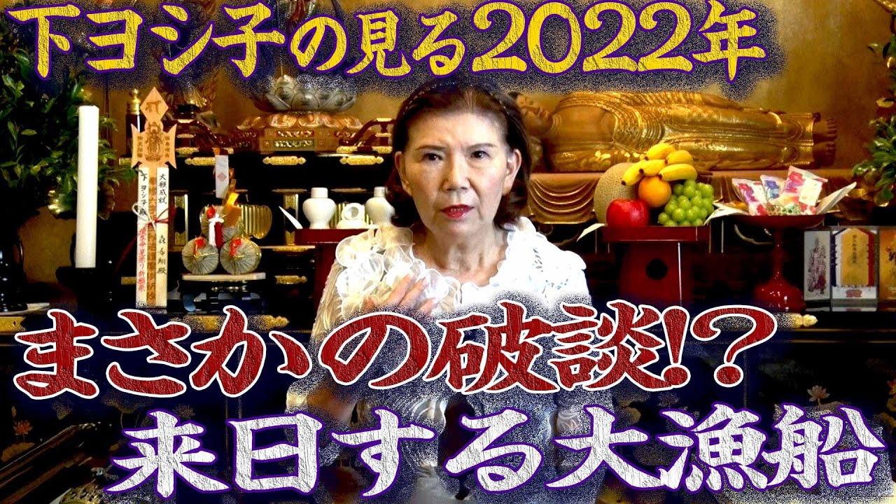 【下ヨシ子が見る】2022年の日本の姿 流生命に書いた言葉