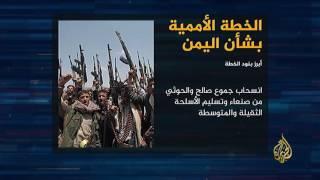 ولد الشيخ أحمد: لا سلام في اليمن دون تنازلات