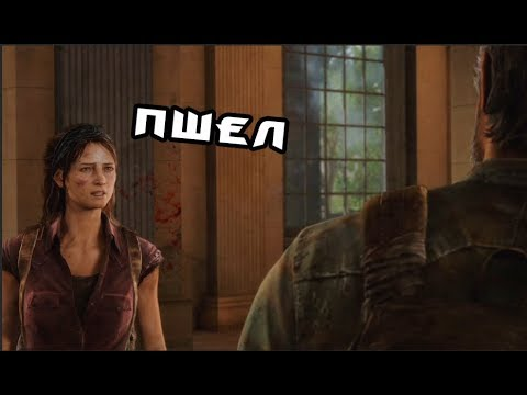Парень без палки (The Last Of Us) #3