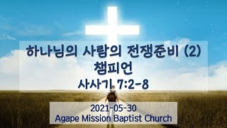 2021 0530 하나님의 사람의 전쟁준비 (2) 챔피언 | 사사기 7:2-8 | 김현수 목사