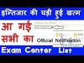 NIOS DELED Exam Center List Official Notification