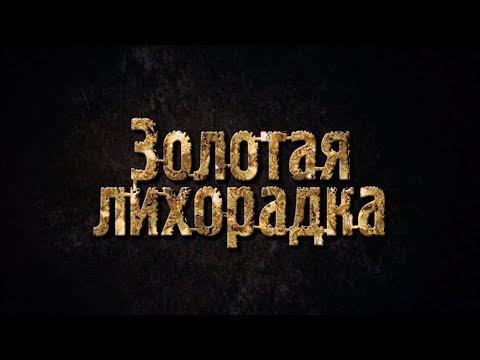 Смотреть Золотые гуру | Золотая лихорадка | Discovery Channel онлайн