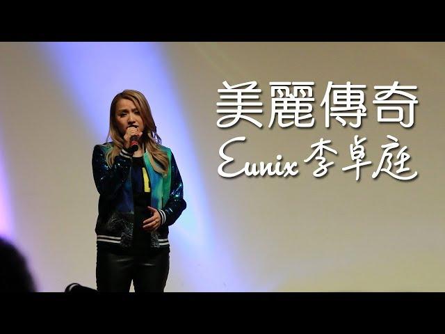 美麗傳奇美加之旅 (音樂佈道會) - 李卓庭 (Eunix)
