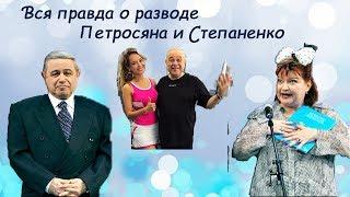 Развод Петросяна и Степаненко/ причины развода и фото любовницы