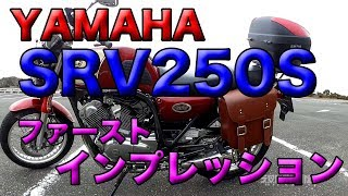 【YAMAHA SRV250S 紹介】ファーストインプレッション