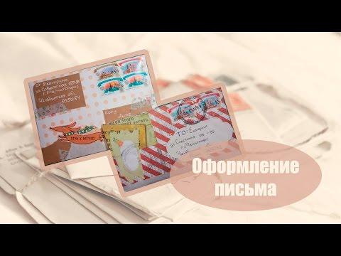 Оформление письма #2 | Бумажные письма