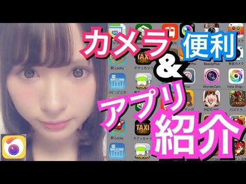カメラアプリ&便利アプリ紹介♡ My favorite apps