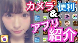カメラアプリ&便利アプリ紹介♡ My favorite apps thumbnail