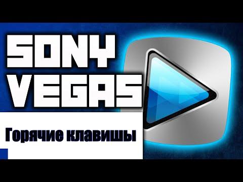 Как отменить действие в sony vegas pro 13