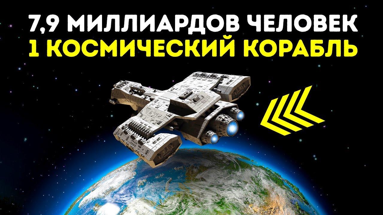Что, если все население Земли отравится в далекий космос на одном огромном звездолете