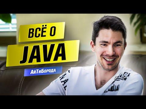 Всё о Java / Войти в IT после 30 / Интервью с Senior Java Developer