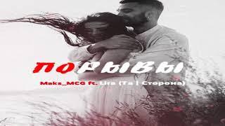 Maks_MCG ft. Lira (Та | Сторона) - Порывы ( Fado prod )(2017)(Новая Музыка-Лирика Рэп Official)