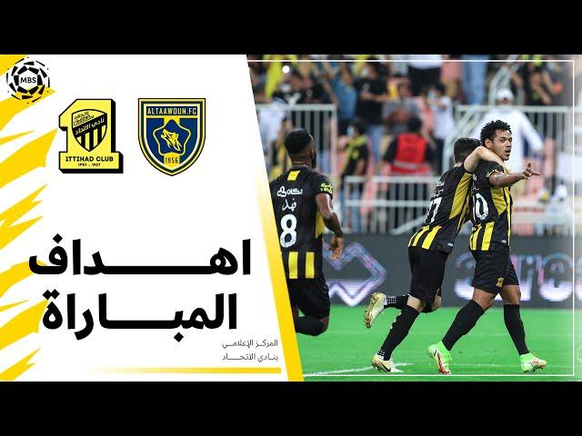 اهداف مباراة الاتحاد 1 × 1 التعاون دوري كأس الأمير محمد بن سلمان الجولة 6 تعليق سمير المعيرفي