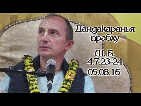 Шримад Бхагаватам 4.7.23-24 - Дандакаранья прабху