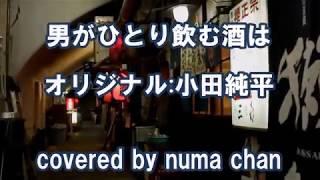 【新曲】男がひとり飲む酒は/小田純平2019.4.24発売 covered by numa chan