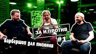 За и Против #1: Барбершоп для писюнов -  Дебаты от Дивних(, 2018-07-14T01:00:21.000Z)