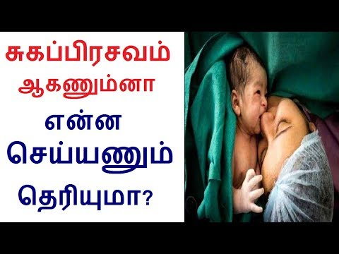 Tips For Pregnancy To Get Ready For Normal Delivery in Tamil    Rahul Health tips   Pregnanacy Tips