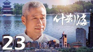 【INDO SUB】Shi Cha Hai ❤ 什刹海 ❤ EP23 Liu Pei Qi, Lian Yi Ming, Cao Cui Fen, Gabrielle Guan