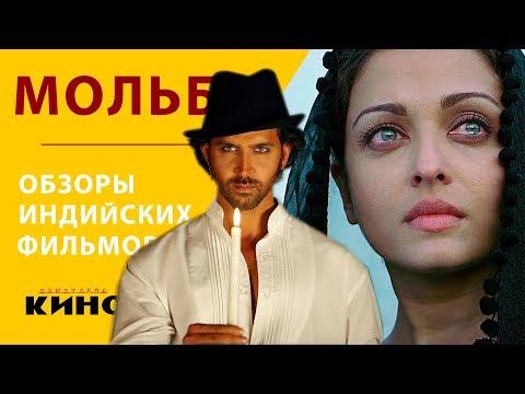 """Ритик Рошан и Айшвария Рай Баччан в фильме """"Мольба"""""""