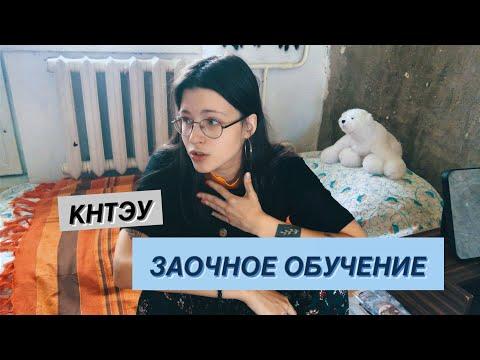 заочное обучение кнтэу (реклама и связь с общественностью)