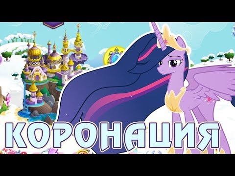 Коронация Твайлайт в игре Май Литл Пони (My Little Pony)