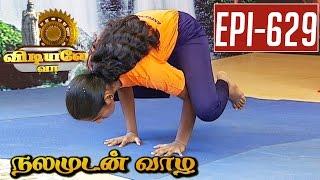 Kakasanam (Crow pose) : Asana Andiyappan | 01/10/2015