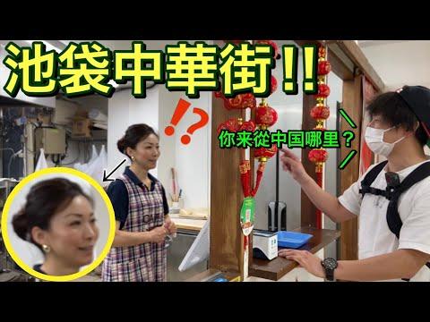 【中国語 ドッキリ】日本人が突然ペラペラの中国語で肉まん注文するドッキリしたら、美熟女の店員さんとめっちゃ仲良くなった。/ Japanese orders in perfect Chinese.