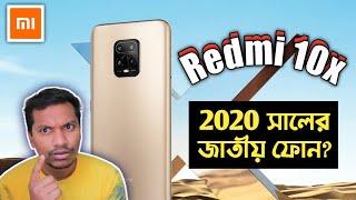 Redmi 10x Full Details সস্তায় 5g। 2020 সালের সেরা বাজেট ফোন?