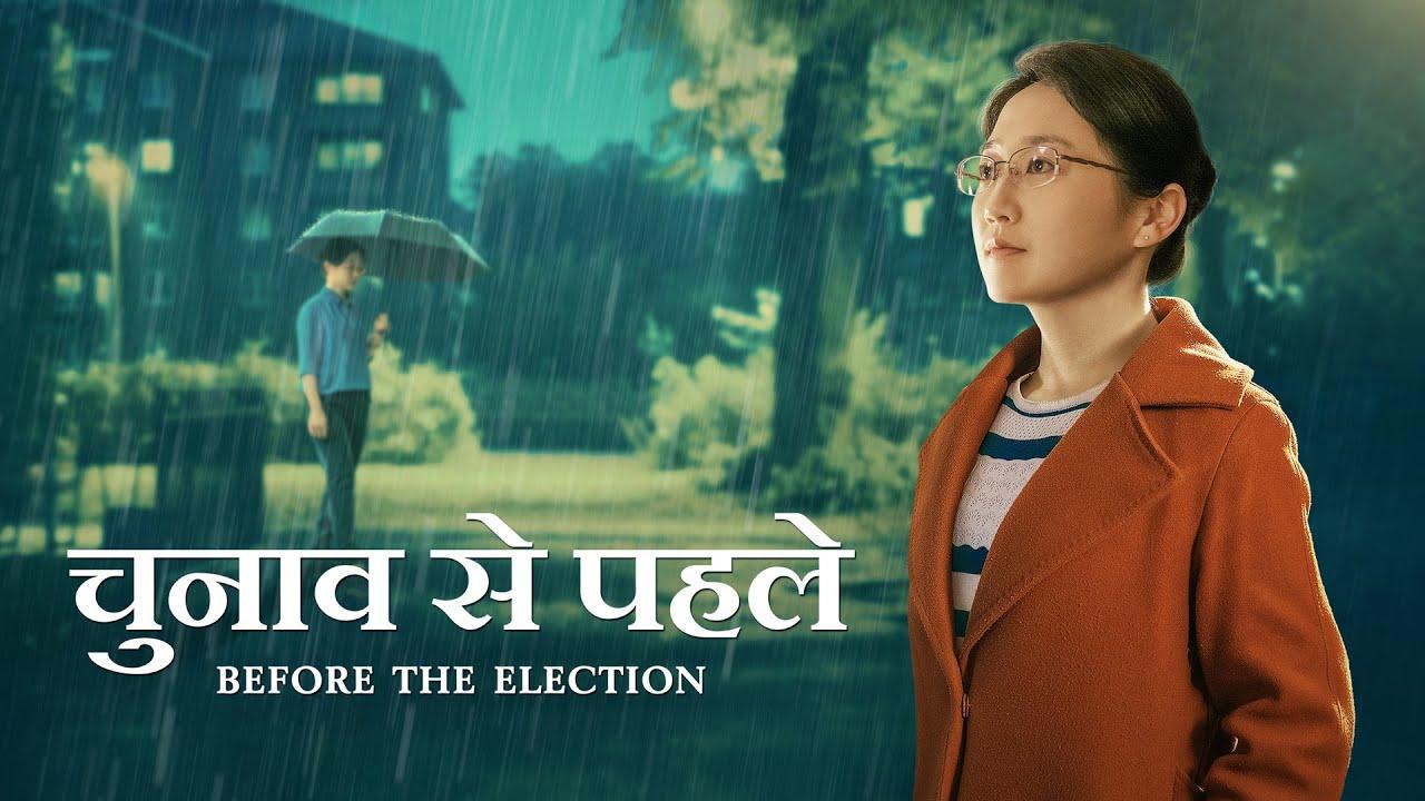 Hindi Christian Movie | चुनाव से पहले | True Story of a Christian Undergoing Judgment of God's Words