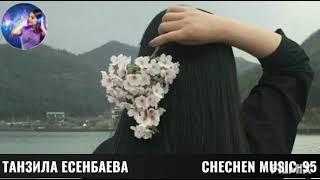 ТАНЗИЛА ЕСЕНБАЕВА- ДЕ ХИР ДАЦ ХЬО ВИЦ ВИНА 🌟ЧЕЧЕНСКИЕ ПЕСНИ
